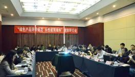 《绿色设计产品评价技术规范 水性建筑涂料》编制研讨会