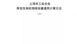 上海市工业企业挥发性有机物排放量通用计算方法