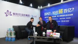 """紫荆花涂料集团联席总裁做客腾讯家居""""三人谈"""" 探讨企业"""