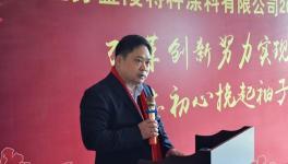 金陵涂料新春誓师大会:赢战2018,挽起袖子加油干