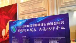 恭祝江苏省地坪行业协会2018年年会取得圆满成功!
