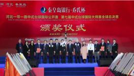中式台球年度最高荣誉花落谁家?中国水漆倡领品牌揭晓