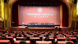 中国东部家具行业商(协)会一届三次会员大会隆重召开