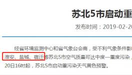 多地化工厂紧急停产限产江苏、山东启动重污染应急响应