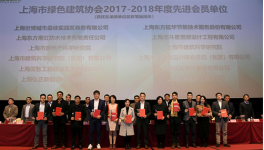 """上海东方雨虹获评""""2017-2018年度先进会员单位"""""""