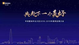 """嘉宝莉荣获华润置地""""涂料集采贡献奖"""""""