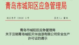 江苏、广东、山东近300家企业危化品安全生产许可证被注销!