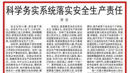 """新华日报:防止""""谈化色变"""" 既要整治提升!"""