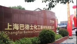 大动作!巴德士在上海新建15万吨水性漆!并设立总部!