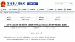 化工大省山东再次限产停产!为期3个月!又要涨价了!!
