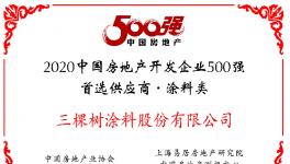 """九年蝉联!三棵树荣获""""2020年中国房地产开发企业500强首选"""
