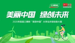 """三棵树加入知行计划,启动首届""""美丽中国""""大学生环保创"""