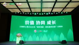 """三棵树2020年""""城市焕新·既有建筑改造""""云峰会震撼开场"""