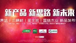 上海声达联合三棵树、圣戈班、国林木业推出健康新品
