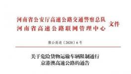 """""""两会""""期间,北京、河南、河北路段危险品运输限行汇总"""