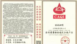 """立邦再获中国质检协会""""全国质量检验稳定合格产品""""认可"""