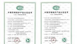 点赞!这款环保设备一体机顺利取得CCEP证书!