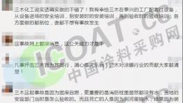 江苏一化工企业突发事故致1人死亡!主管部门竟然不知情!