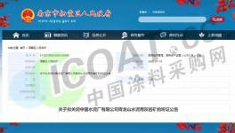 紧迫!8000多家化工企业12月31日前陆续关停!
