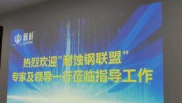 协同创新!啟杉水漆助力耐蚀钢领域防腐涂装新发展!