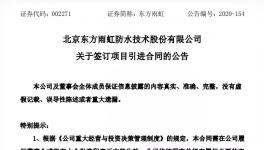 投资7亿!东方雨虹又一重大项目签约!