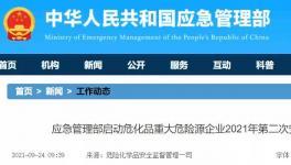 全覆盖!应急管理部对7000家化工企业开启专项检查!